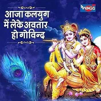 Aaja Kalyug Me Leke Avtar Ho Govind