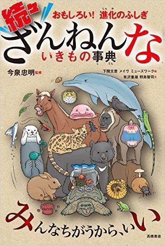 おもしろい! 進化のふしぎ ざんねんないきもの事典(全3冊)