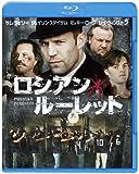 ロシアン・ルーレット [Blu-ray] image