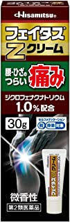 【第2類医薬品】フェイタスZクリーム 30g ※セルフメディケーション税制対象商品