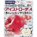 アイストローチりんご味 [指定医薬部外品]