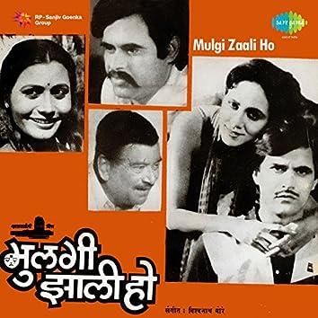 Mulgi Zaali Ho (Original Motion Picture Soundtrack)