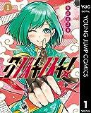 クノイチノイチ! 1 (ヤングジャンプコミックスDIGITAL)
