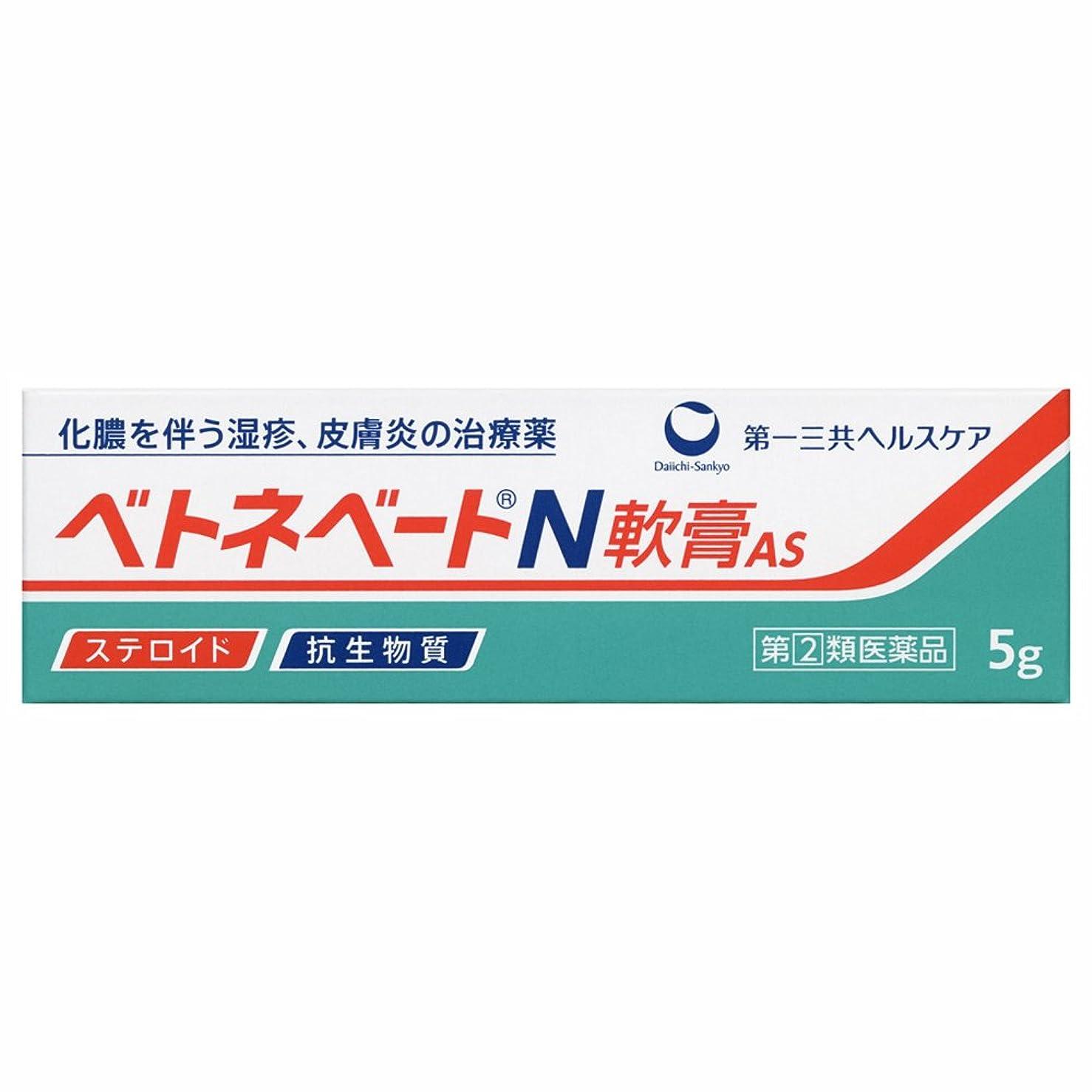 惨めな電報放出【指定第2類医薬品】ベトネベートN軟膏AS 5g