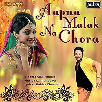 Aapna Malak Na Chora