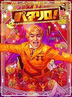 【メーカー特典あり】劇場版「パタリロ!」【豪華版】DVD