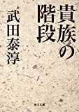 貴族の階段 (角川文庫)