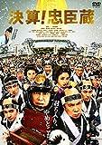 決算! 忠臣蔵 [DVD]