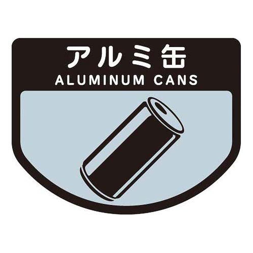 ムスタチオ実験室火山学山崎産業 ゴミ箱用分別シール A アルミ缶