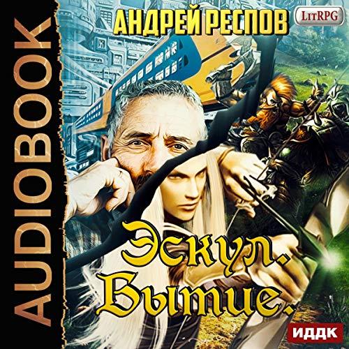 Эскул. Бытие [Escoul 1: Being] audiobook cover art