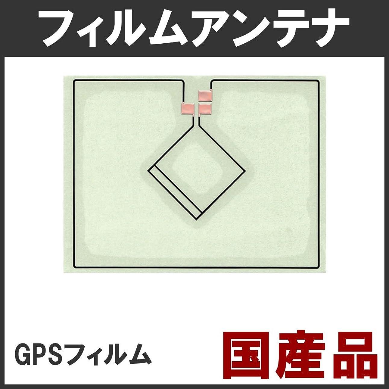 価値なんでも本物のNR-MZ03-3 対応 高感度フィルムアンテナ(三菱電機) [ GPS 1枚 ]
