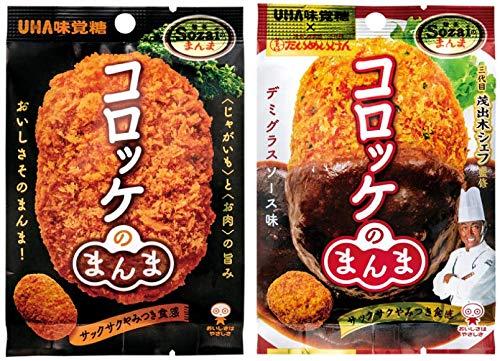 UHA味覚糖 Sozaiのまんま コロッケのまんま アソートセット 2種各3袋計6袋(ノーマル味×3・デミグラスソース味×3)