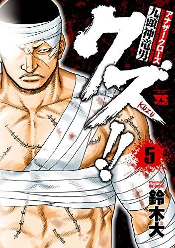 クズ!! ~アナザークローズ九頭神竜男~ 5 (ヤングチャンピオン・コミックス)