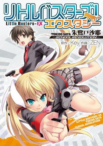 リトルバスターズ! エクスタシー 朱鷺戸沙耶 ~SCHOOL REVOLUTION~ (電撃コミックス)