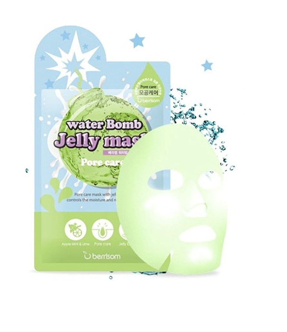 うれしいキモい覗くベリサム(berrisom) ウォーター爆弾ジェリーマスクパック Water Bomb Jelly Mask #毛穴ケアー