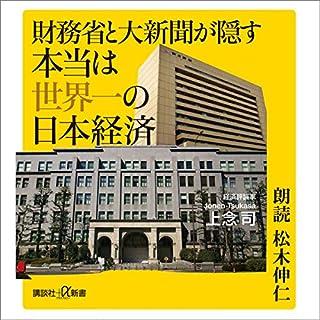 財務省と大新聞が隠す本当は世界一の日本経済                   著者:                                                                                                                                 上念 司                               ナレーター:                                                                                                                                 松木 伸仁                      再生時間: 5 時間  47 分     11件のカスタマーレビュー     総合評価 4.5