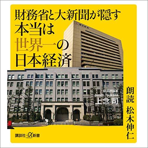 『財務省と大新聞が隠す本当は世界一の日本経済』のカバーアート