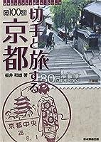 京100選―切手と旅する京都 (切手ビジュアルトラベル・シリーズ)