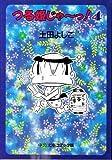 つる姫じゃ~っ! (4) (中公文庫―コミック版)