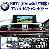 作業不要!挿込むだけ!最新BMW iDrive NBT2 (iDrive5/6/7対応) TV/ナビキャンセラー[CT-BM5]