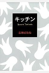 キッチン Kindle版
