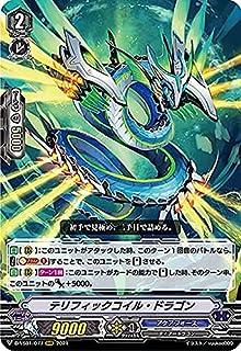 ヴァンガード D-VS01/077 テリフィックコイル・ドラゴン (RRR トリプルレア) overDress Vスペシャルシリーズ第1弾 Vクランコレクション Vol.1