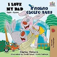 I Love My Dad: English Russian Bilingual Book (English Russian Bilingual Collection)