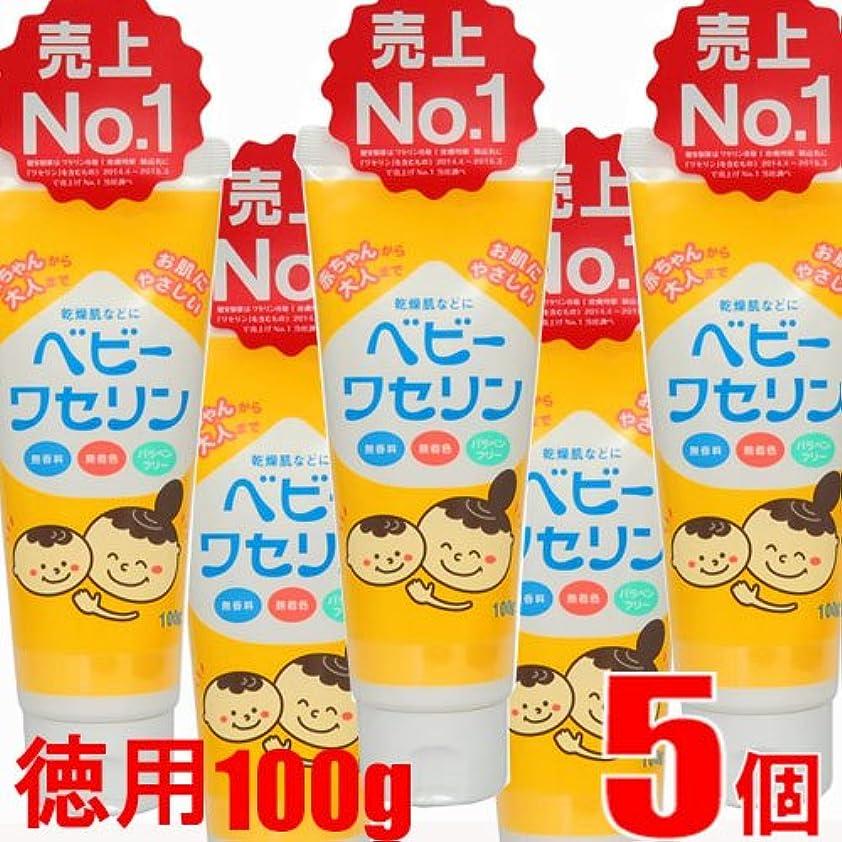 放送ヒューズ優れた【5本】ベビーワセリン 100g x5本 (4987286414263-5)