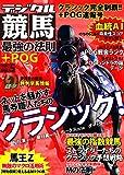 デジタル競馬最強の法則+POG Vol.5 (「競馬最強の法則WEB」ブックス)
