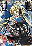 魍魎少女 (2) (ゼノンコミックス)