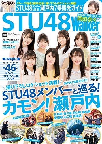 STU48Walker ウォーカームック