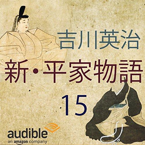 新・平家物語 15 | 吉川 英治