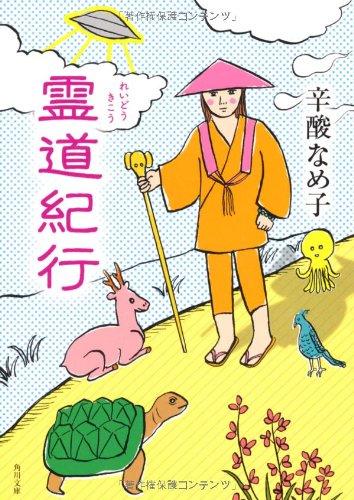 霊道紀行 (角川文庫)