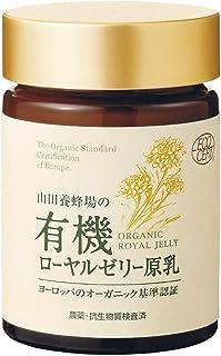 有機 ローヤルゼリー原乳 50g入 / Organic Raw Royal Jelly<50g>