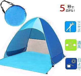 サンシェードテント ワンタッチ テント Fanyueng 2人用 3人用 5秒設置 ポップアップテント 超軽量 防水 通気性抜群 アウトドアキャンプ用品 日本語説明書付き キャリーバッグ付き