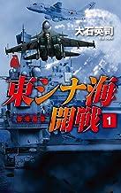 表紙: 東シナ海開戦1 香港陥落 (C★NOVELS) | 大石英司