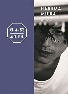 『 日本製+Documentary PHOTO BOOK 2019-2020 』