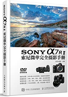 SONY a7R2索尼微单完全摄影手册(附DVD光盘)