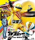秘密戦隊ゴレンジャー Blu-ray BOX 3[BSTD-09658][Blu-ray/ブルーレイ]