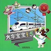 火车宝宝历险记5