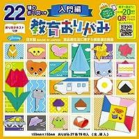 (まとめ買い) ショウワグリム 22種の折り図つき 教育おりがみ 入門編 23-1242 【×10】