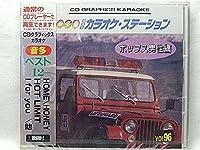 音声多重CDGカラオケ・ステーション(96)ポップス男性編HOME,HONEY他全12曲