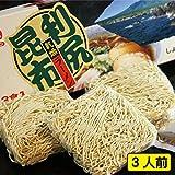 活彩 北海道 利尻 昆布 ラーメン 化粧箱 3食入 スープ付 しょうゆ味 ご当地