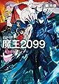 魔王2099 1.電子荒廃都市・新宿 (ファンタジア文庫)