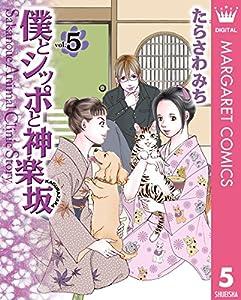 僕とシッポと神楽坂(かぐらざか) 5巻 表紙画像
