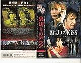 裏切りのKISS【字幕版】 [VHS]
