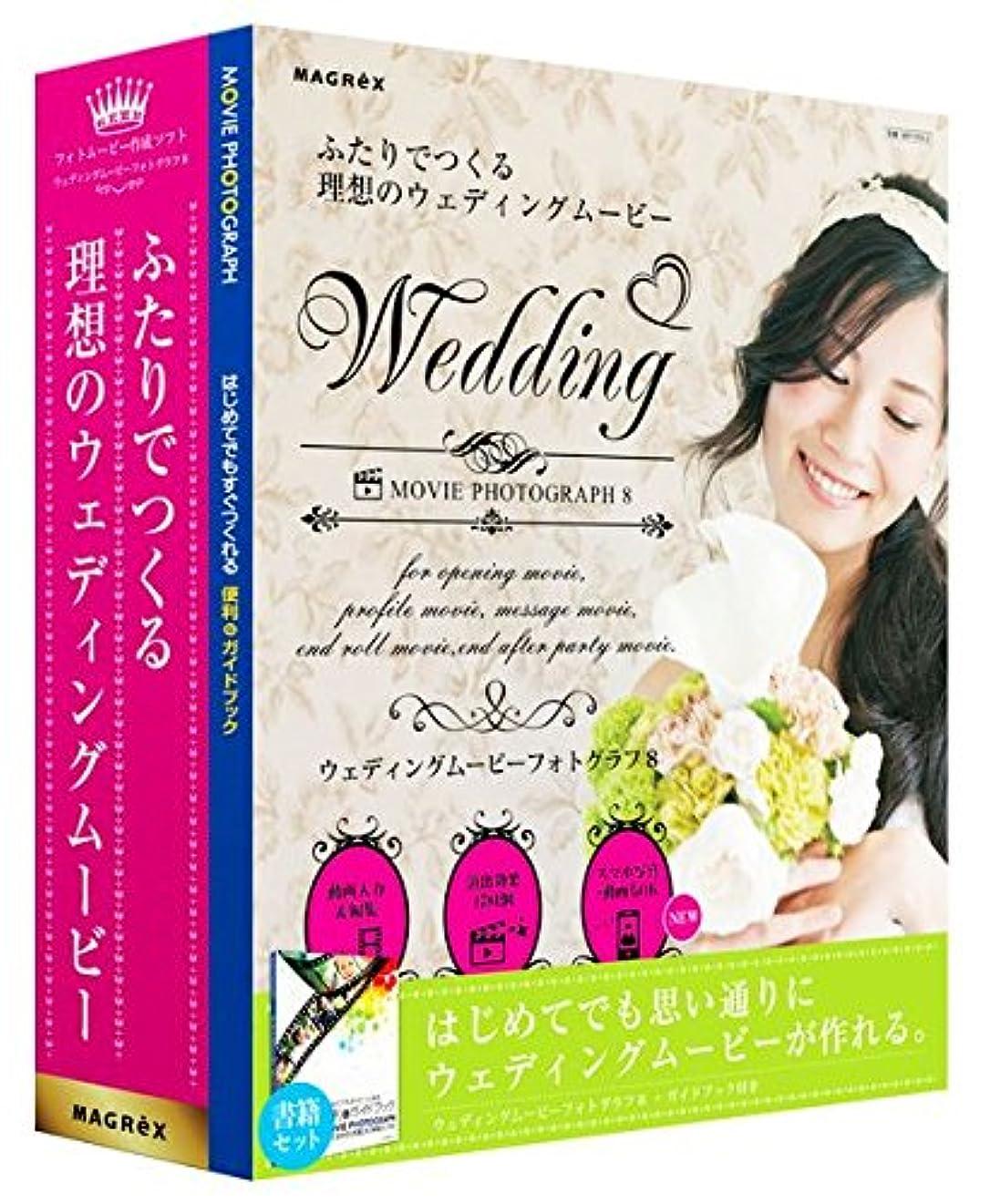 主流側溝ミッションマグレックス Wedding MOVIE PHOTOGRAPH 8 ガイドブック付き