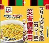 永谷園 災害備蓄用フリーズドライご飯 カレー味(75g)
