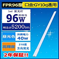FPR96EX-D型 ツインコンパクトLED蛍光灯 電源内蔵 DDL-FPR96EX(日本製LEDチップ)40W 長さ860mm 口金GY10q-8 (昼光色6000k) led化:高輝度、延時なし、ちらつきなし、騒音なし、紫外線なし、防震(割れにくい安全性)