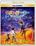 リメンバー・ミー MovieNEX[Blu-ray/ブルーレイ]